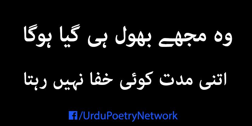 woh mujhy bhool hi gaya hoga, itni mudat koi khafa nahi rehta