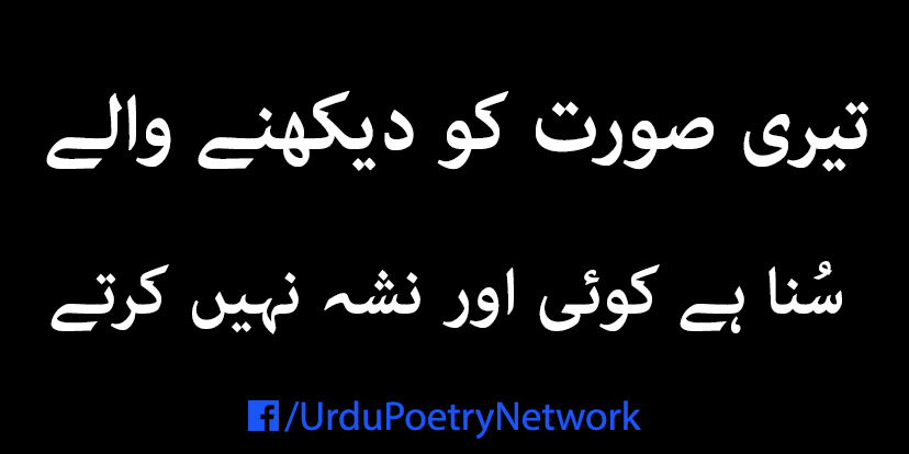 teri soorat ko dekhny waly suna he koi aor nasha nahi karty