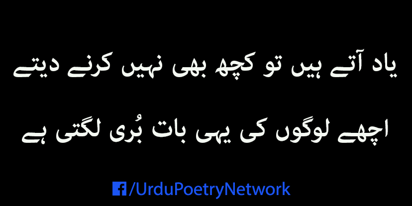 yaad aty hen to kuch bhi nahi karny dety