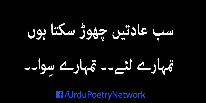 sab adatein chor sakta hun tumhary liye romantic urdu poetry