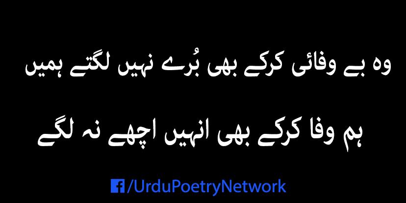 woh bewafai kar k bhi bury nahi lagty humy