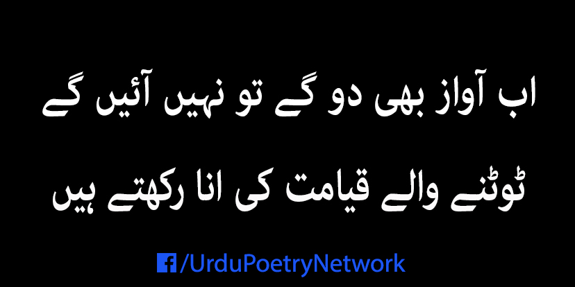 ab awaz bhi do gy to nahi ae gy