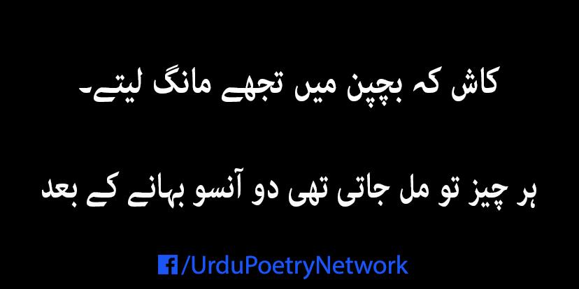 kash k bachpan mein tujhy maang lety - urdu poetry